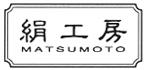 絹工房MATSUMOTO -